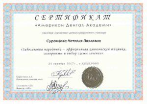 Сертификат Суровцева 3