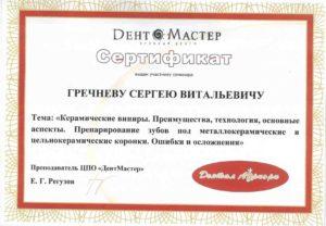 сертификат Гречнев