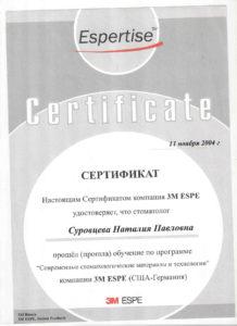 сертификат Суровцева